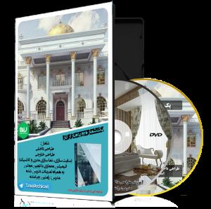 پک شماره2 طراحی داخلی،خارجی کلاسیک و مدرن(ویژه بازار کار)