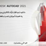 اتوکد 2021 برای ویندوز و مک به همراه آموزش نصب و فعالسازی
