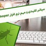 8 میانبر در Grasshoper که باید بدانید !!