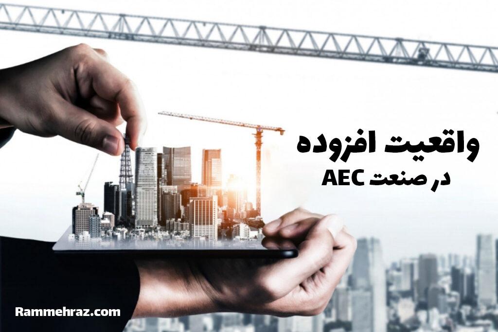 واقعیت افزوده در صنعت AEC