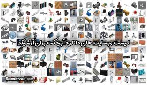 آبجکت آرشیکد | وبسایت های دانلود آبجکت برای آرشیکد