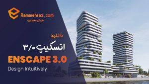 دانلود انسکیپ 3.0 به همراه کتابخانه Assets | Enscape 3D 3.0.1.41760 x64