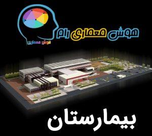 پکیج پروژه های دانلودی ایرانی و خارجی بیمارستان کلینیک و درمانگاه | +100 پروژه