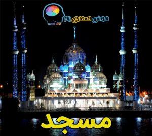 پکیج پروژه های دانلودی ایرانی و خارجی مسجد | +175 پروژه
