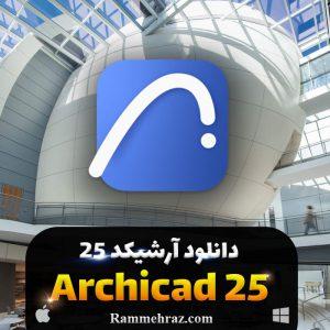 دانلود آرشیکد 25|ARCHICAD 25 Win64 & Mac 25