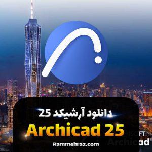 دانلود آرشیکد 25