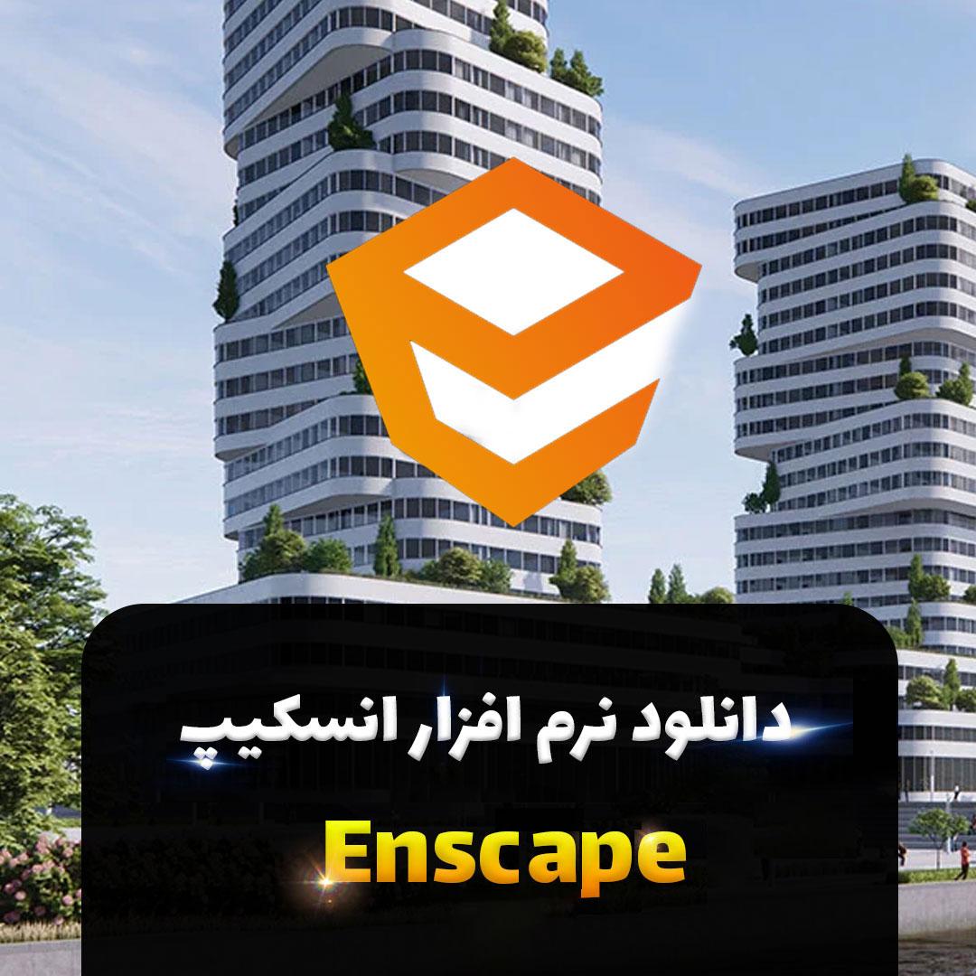 دانلود انسکیپ 3.1 به همراه کتابخانه آفلاین   Enscape 3.1