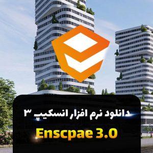 دانلود انسکیپ 3.0 به همراه کتابخانه Assets | Enscape 3D 3.0.2.44009 x64