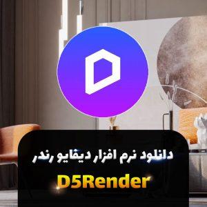دانلود رایگان دیفایو رندر 1.9 پرو |Pro D5Render 1.9