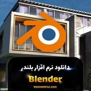 Blender 2.93.1 Win/Mac/Linux + Portable مدل سازی و انیمیشن سه بعدی