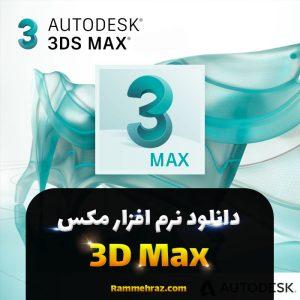 دانلود نرم افزار Autodesk 3ds Max 2022.1 2.5 x64