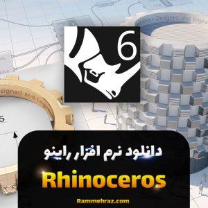 دانلود راینو Rhinoceros 6.31 / WIP 7.10 x64/macOS