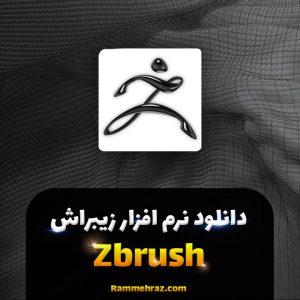 دانلود نرم افزار زیبراش Pixologic ZBrush 2021 Win/Mac