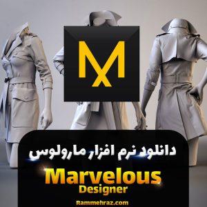 دانلود مارولوس دیزاینر Marvelous Designer 10 6.0.623 macOS