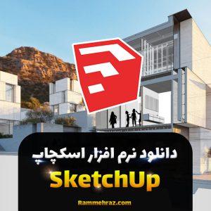 دانلود نرم افزار SketchUp Pro 2021 v21.1.332